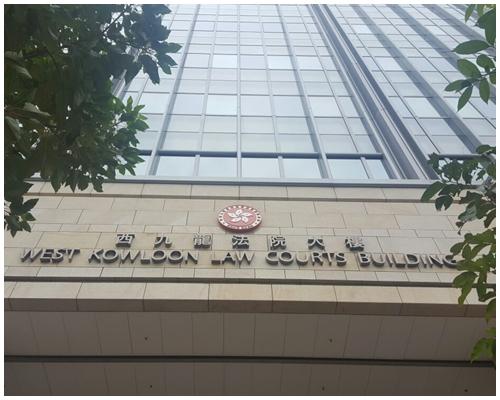 西九龍裁判法院。資料圖片