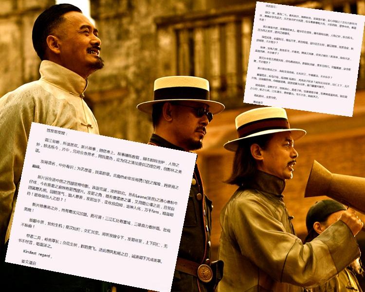 姜文昔日給發哥同葛優的信都被翻出來,證明他出蠱惑呃他們。(劇照/網圖)
