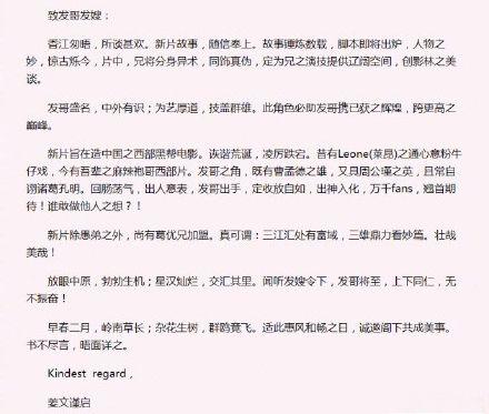 姜文給發哥的信(網圖)