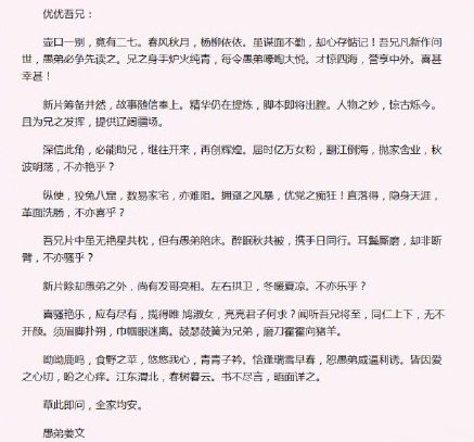 姜文給葛優的信(網圖)