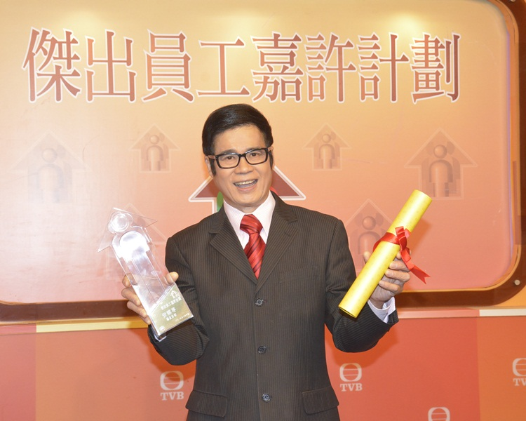 安德尊是首位獲傑出員工獎的藝員。