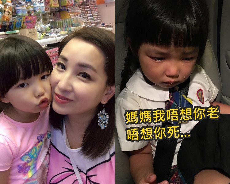 麥雅緻聽到囡囡唔想媽媽變老、死,都感動得眼眶泛淚。(ig圖片)