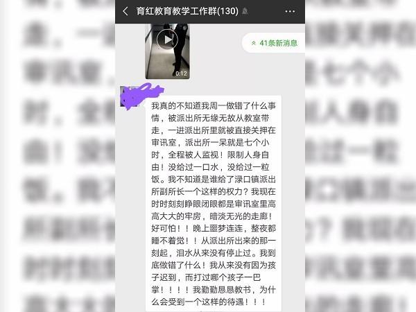不滿女兒遲到被罰企,湖南派出所副所長拉女老師囚七小時。網上圖片