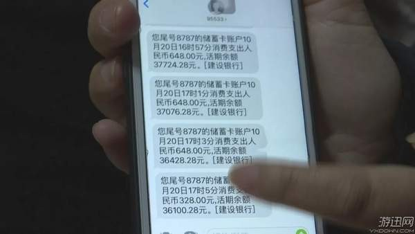 七歲女玩手機兩個鐘轉帳1.8萬元,花光父10個月人工。網上圖片