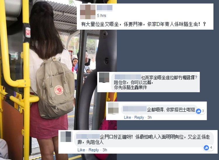 有網民發帖公審少女搭巴士做「門神」,反被圍插。fb群組「巴士的事討論區」