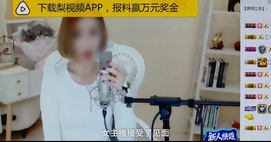 一名男子為親芳澤擲千金後,發現「貨不對辦」要求對方退費。梨視頻截圖