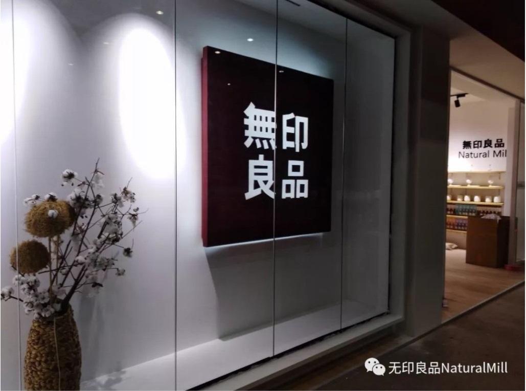 中國的「無印良品NaturalMill」幾可亂真。無印良品NaturalMill微信公眾號