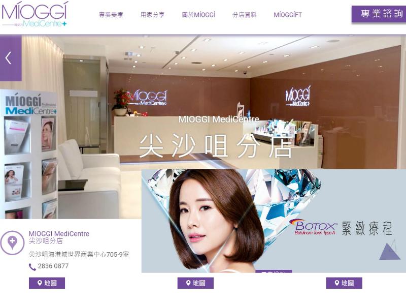 涉案的尖沙嘴MIOGGI專業醫學美療中心。網上圖片