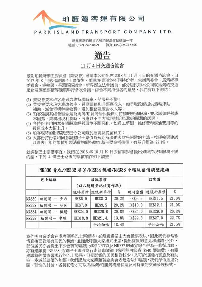 居民票價平均加幅18.4%,訪客平均加幅21.5%。荃灣區區議員譚凱邦FB