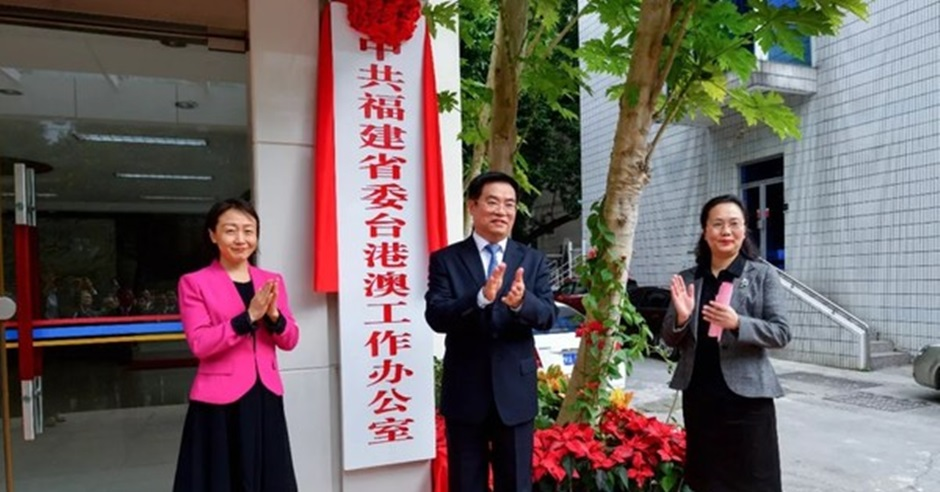 福建省台港澳事務辦公室昨日掛牌成立。官方微信
