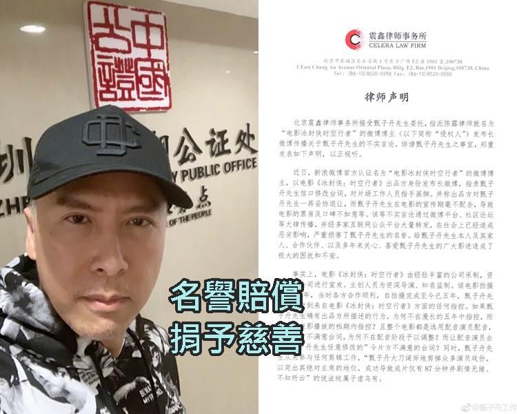 甄子丹向惡意抹黑的電影出品方追究,誓保名譽。(微博圖片)