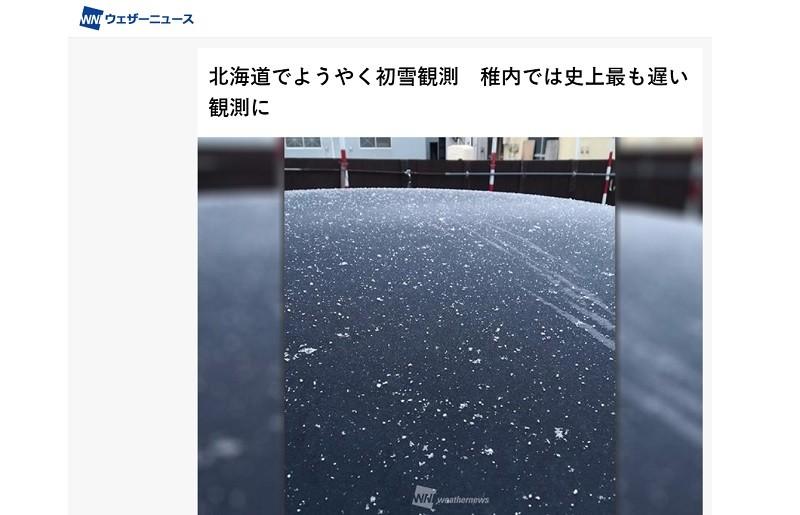 北海道的初雪遲大到較往年遲了逾20天。網圖