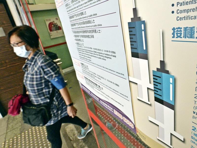 醫院管理局暫停季節性流感疫苗注射。資料圖片