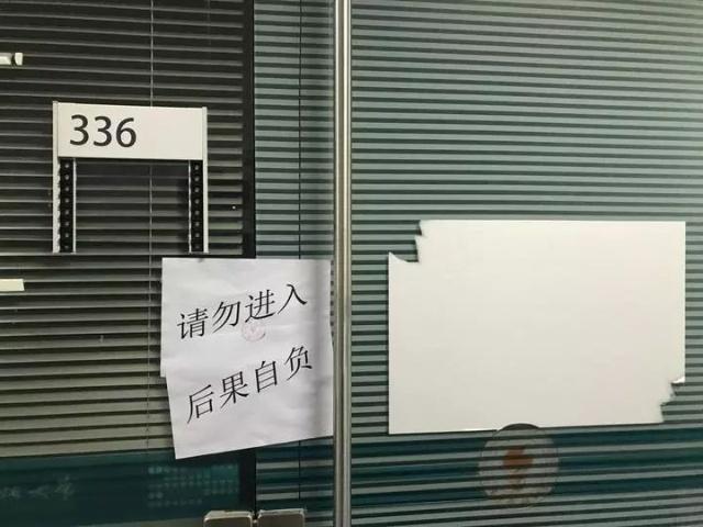 賀建奎在南科大第二科研樓的辦公室已被查封,門口所貼的報道及賀建奎的名牌已經移除,門上貼上印有「請勿進入、後果自負」的紙張。(網圖)