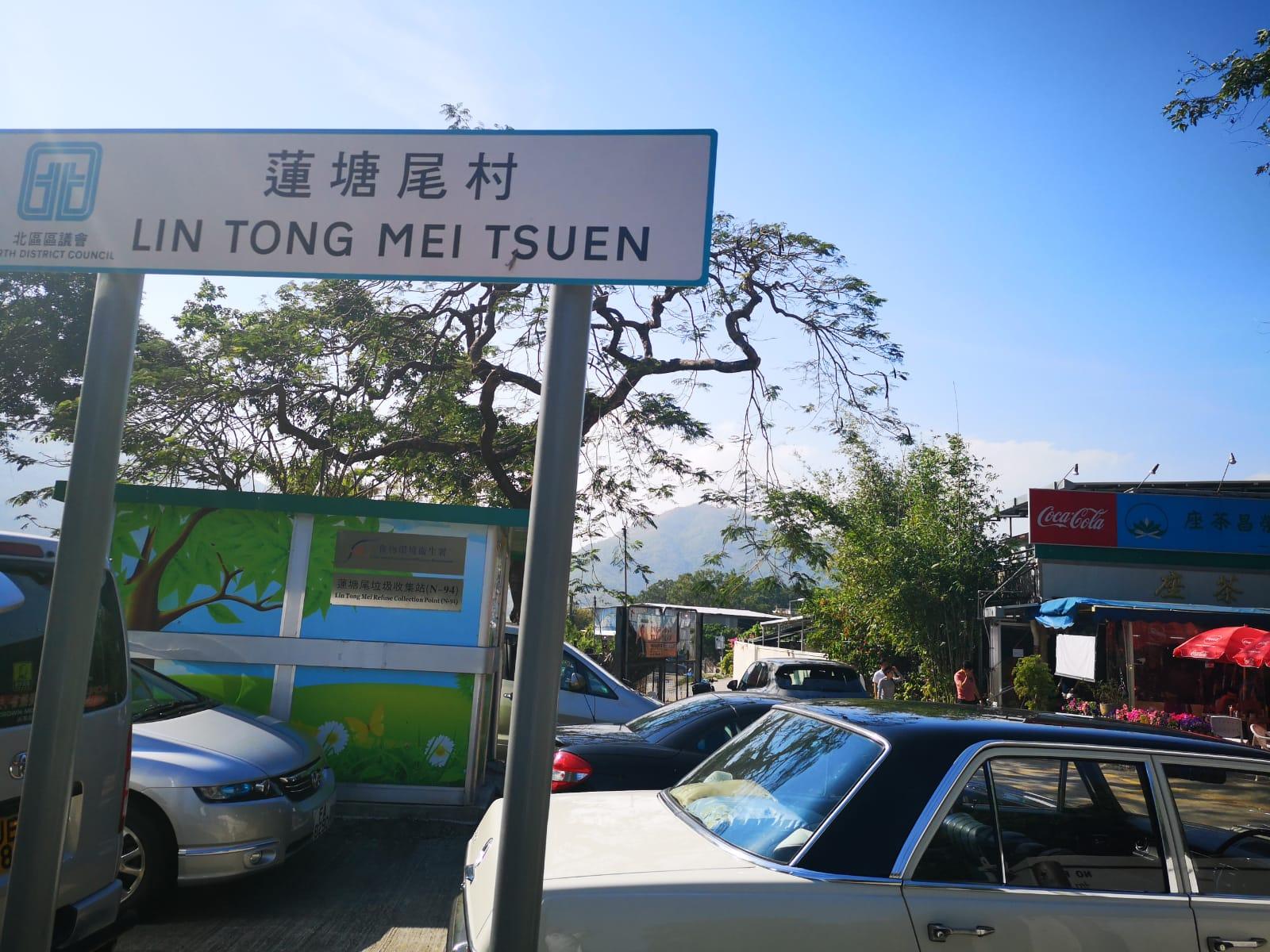 榮昌茶座位於蓮塘尾村。