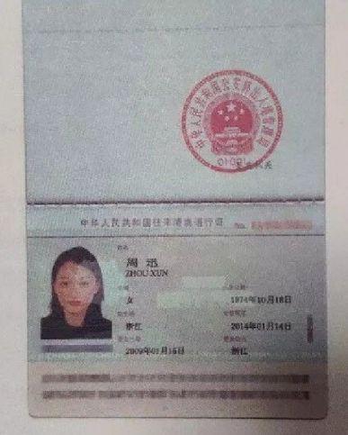 周迅大方公開私密證件照,自揭真實年齡。