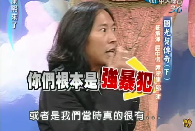 鈕承澤自爆讀書時會「強吻女生」,小S聞言直呼:「根本是強暴犯」。