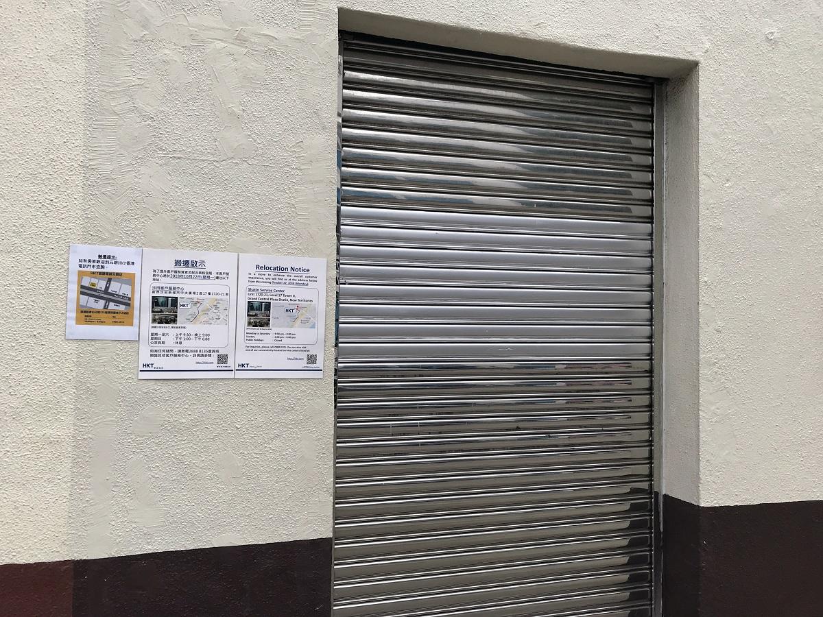 位於元朗機樓的香港電訊客服中心,已於今年10月22日關閉。