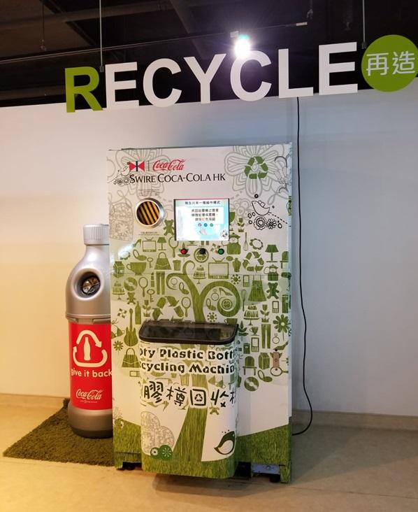 太古可樂早年曾推出膠樽回收機,但當時反應一般。