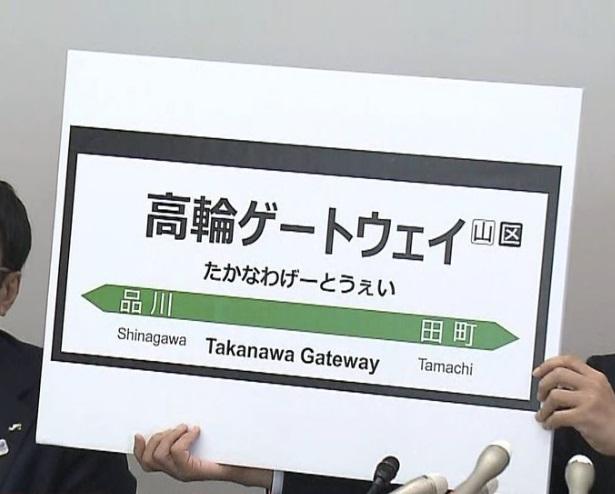 新站决定站名为「高轮Gateway」 ( 高轮ゲートウェイ駅)