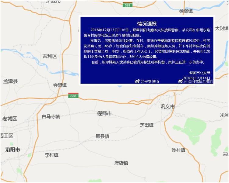 河南洛阳偃师市公安局官方微博发出消息。