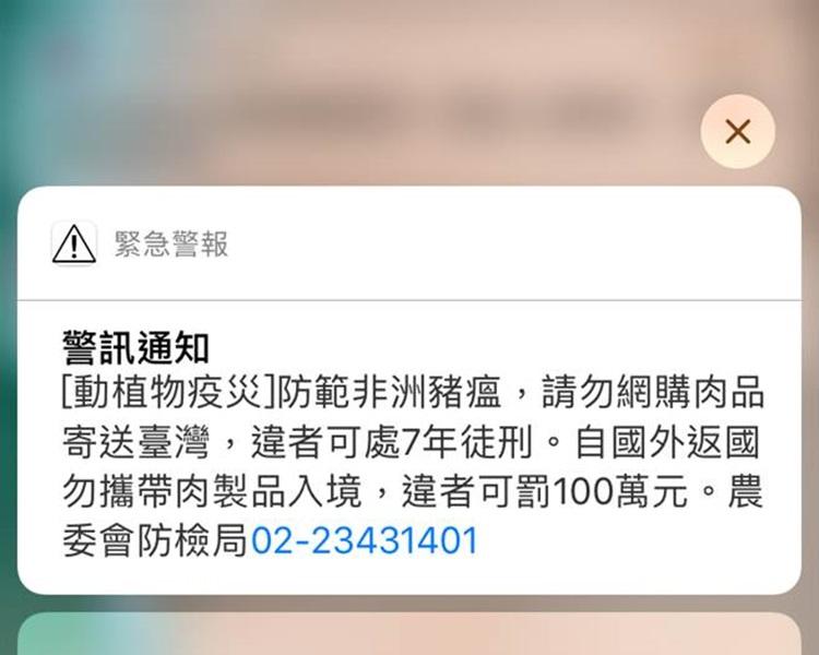 台湾上周已发紧急警报,提醒民众携带肉品入境即属违法。网图