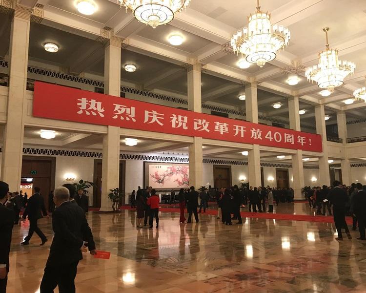 慶祝改革開放40周年大會今早在北京舉行。