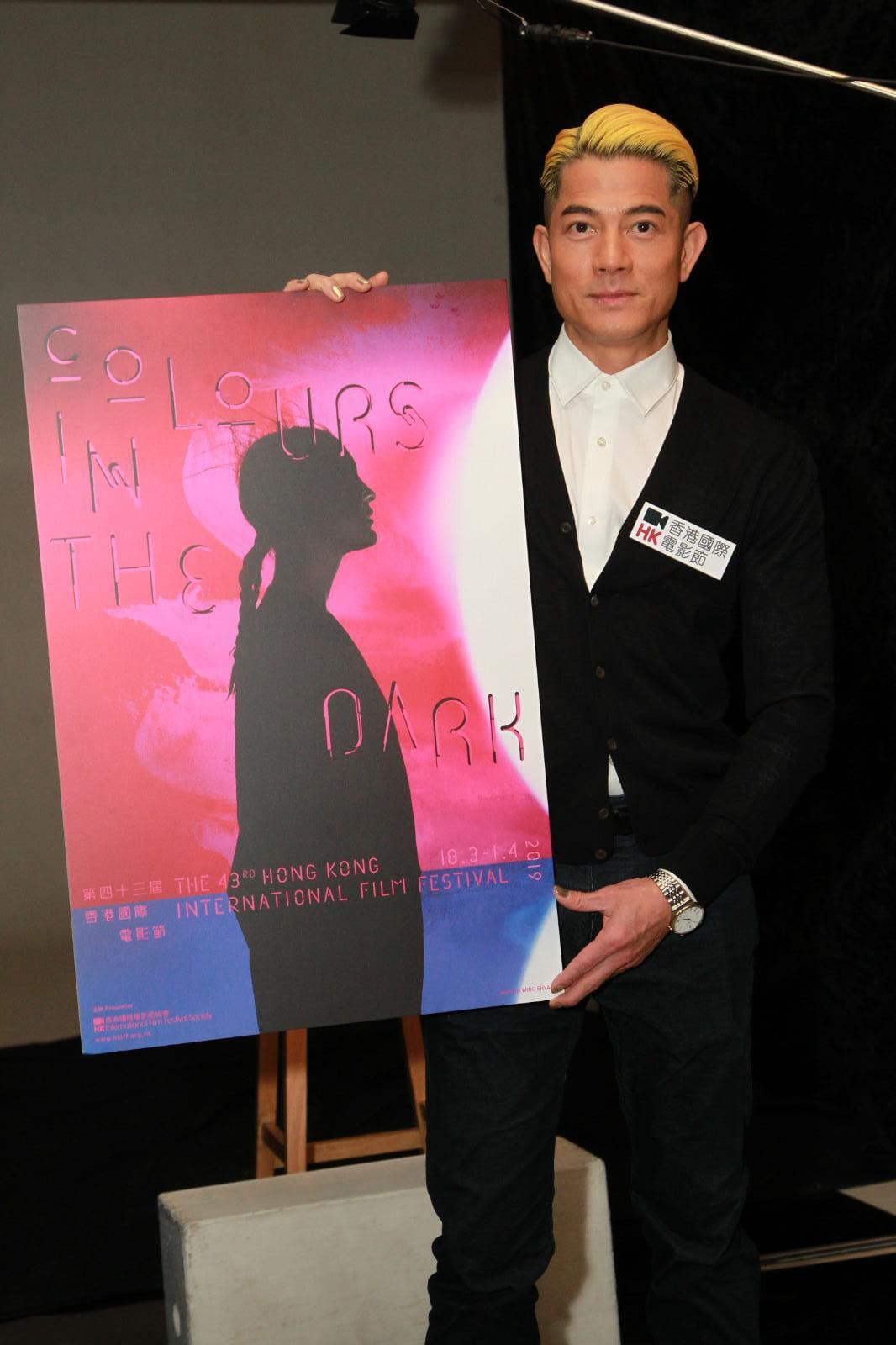 城城首度為「第43屆香港國際電影節」擔任大使。