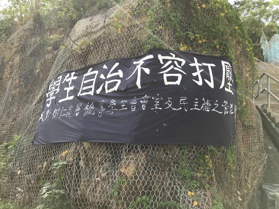 有前學生會幹事及樹仁學生,將抗議橫額懸掛在校外山坡。香港樹仁大學學生會 SYUSU圖片