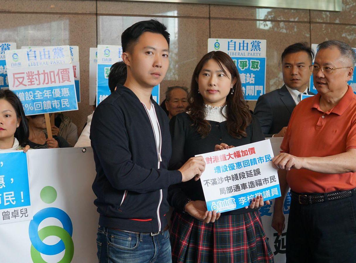 自由黨今日到九龍灣港鐵總部請願,反對港鐵明年起正式加價。李梓敬facebook圖片