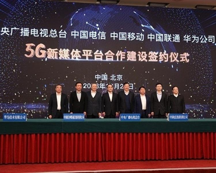 央視今日與華為等大型通訊公司簽署協議,加強5G技術等合作。網圖