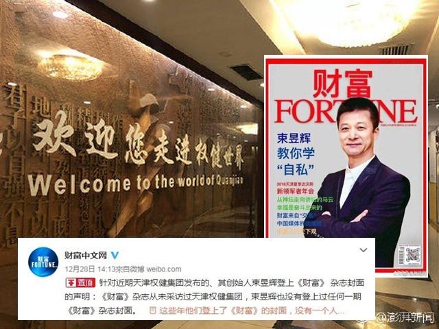 《财富》澄清,束昱辉没有登上过任何一期《财富》杂誌封面。网图