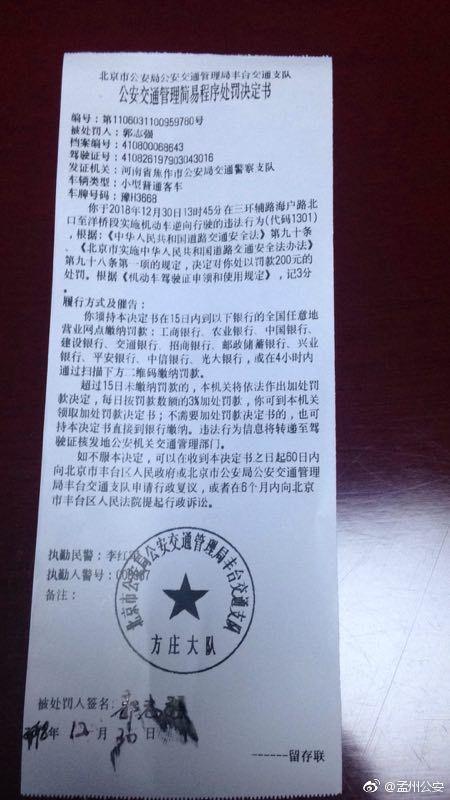 北京民警遭罚款。网上图片