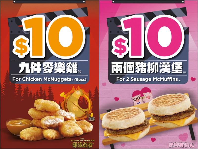 麥當勞將於1月2日推出$10 九件麥樂雞、1月3日推出$10 兩個豬柳漢堡。
