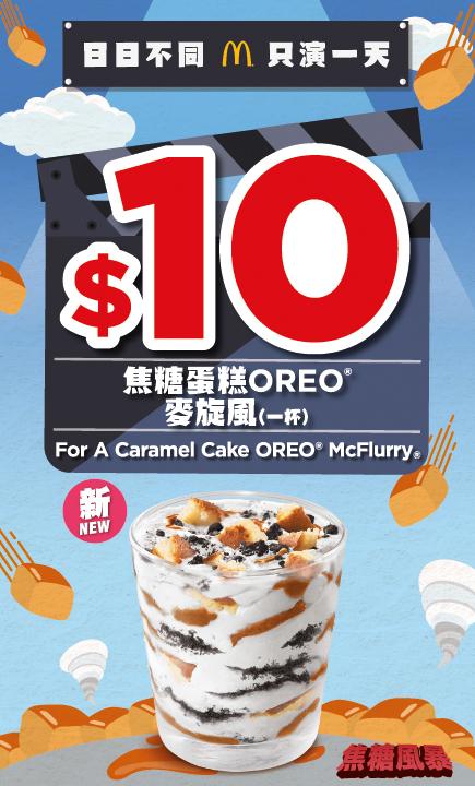 1月5日推出$10焦糖蛋糕OREO麥旋風。