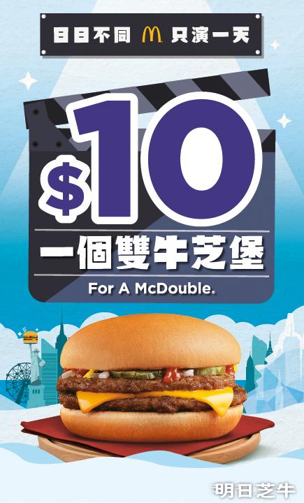 1月4日推出$10雙牛芝堡