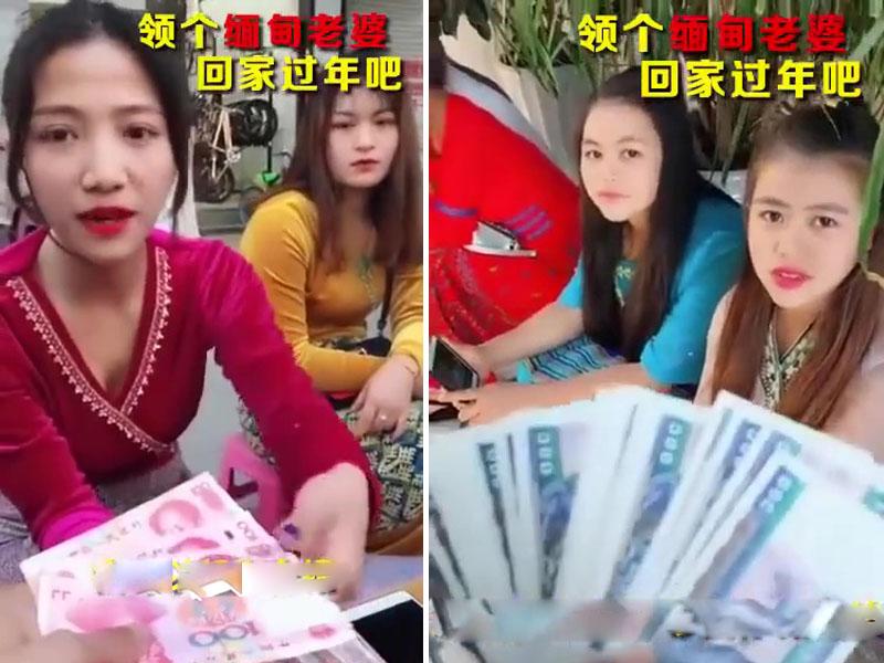 内地网红拍片吹嘘缅甸娶老婆仅300元,短片惹来网民热议。