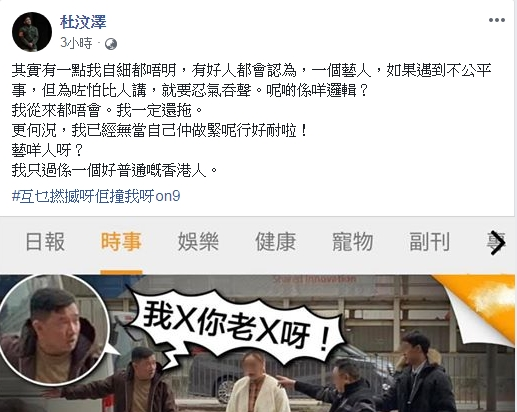 杜晚上再回應報道,稱自己只是普通香港人。杜汶澤facebook