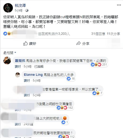 其妻田蕊妮給「like」支持,江若琳及丈夫蕭潤邦也留言支持。杜汶澤facebook