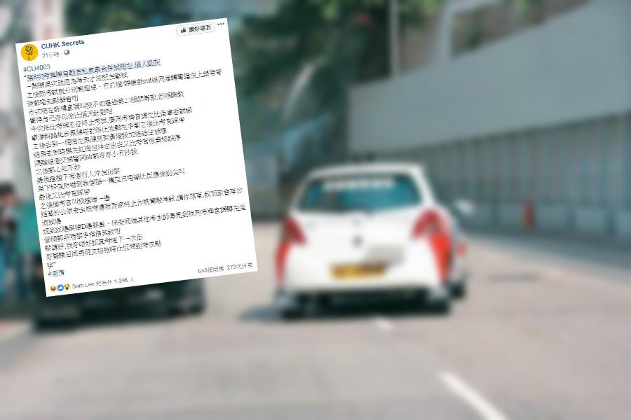 有大學女生考8次私家車執照都不合格。CUHKSecrets圖片/資料圖片