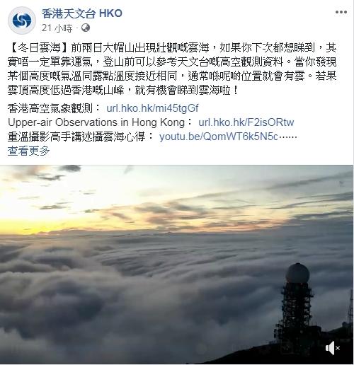 天文台教大家以「氣溫露點差」估算雲海出現位置。網民Ming Lam@facebook群組「社區天氣觀測計劃 CWOS」