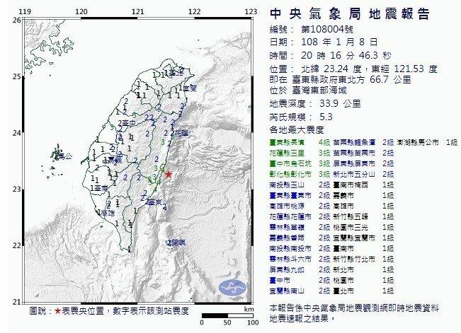 台湾东部海域发生规模5.3地震。中央气象局图片