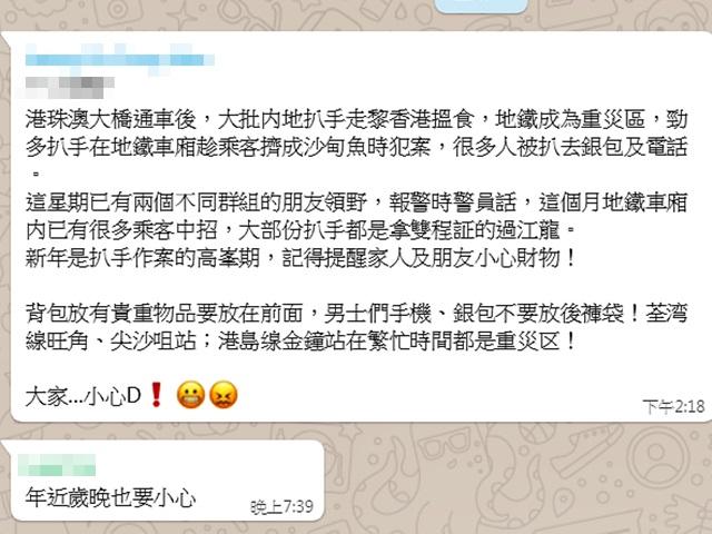 Whatsapp流傳大橋通車後大批內地扒手湧港 港鐵成「重災區」