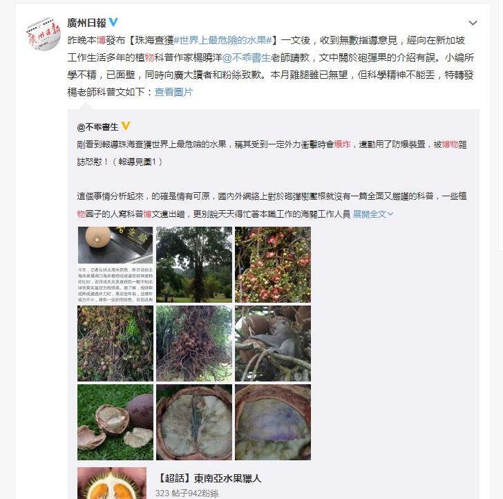 廣州日報致歉。網上圖片