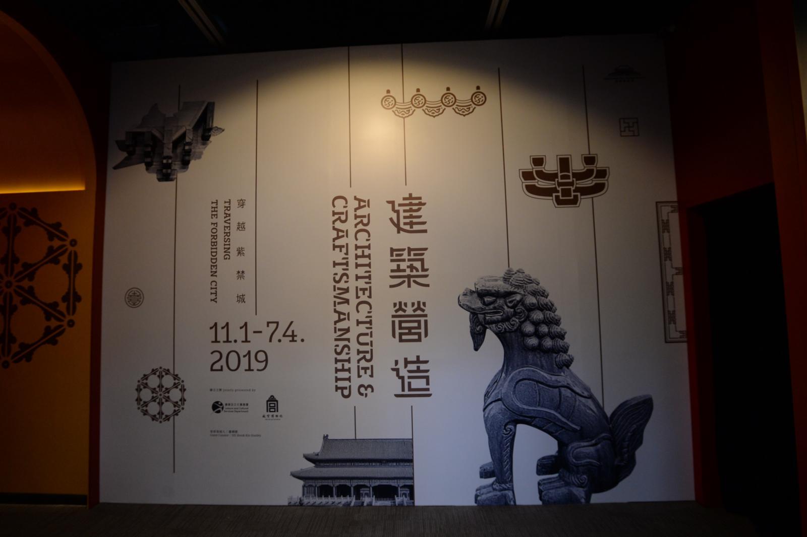 「穿越紫禁城——建築營造」展覽於香港文物探知館舉行。
