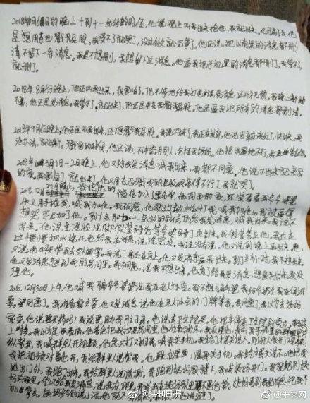 受害人小凡親手寫下被性侵的經歷。(網圖)