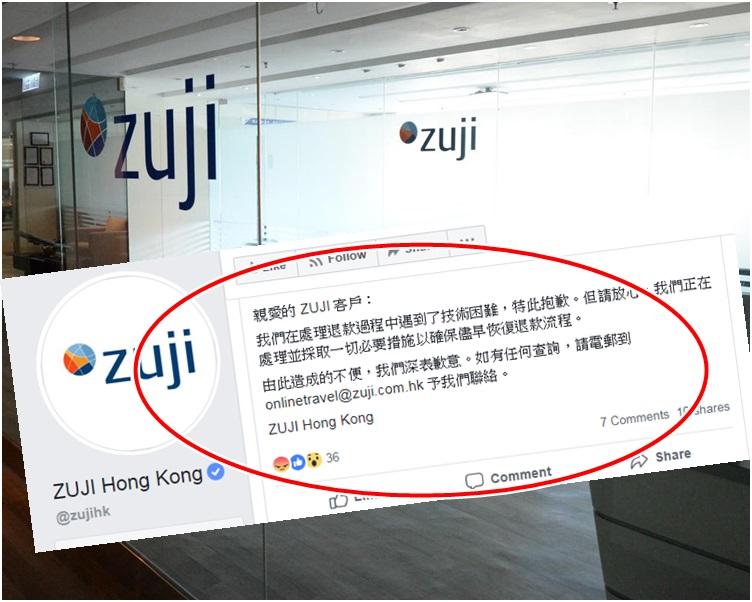 「ZUJI香港」在fb專頁中指「處理退款過程中遇到了技術困難」。