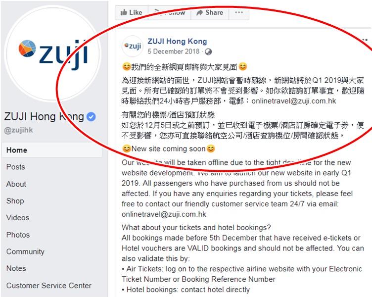 「ZUJI香港」上月初在fd專頁發帖,指預計新網站將於今年首季開始使用。