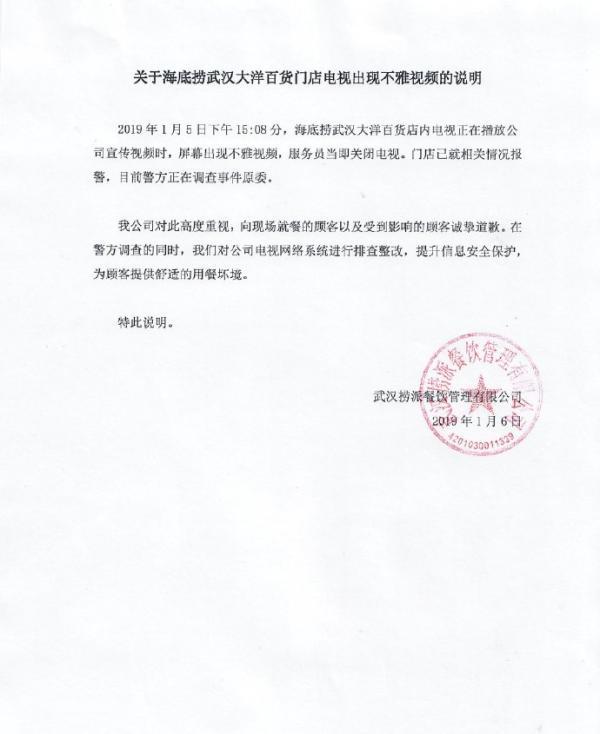 事件發生後,該海底撈分店發出通告及向客人道歉,並將事件交由醫方處理。微博