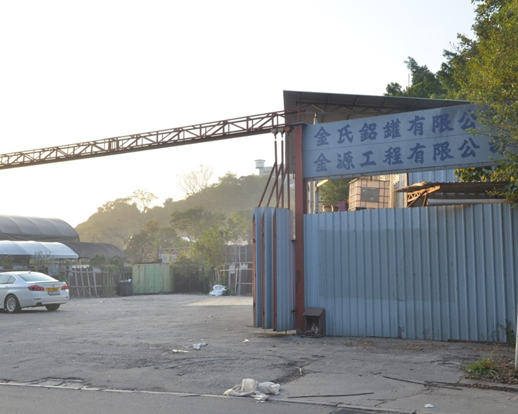 涉事的流浮山鋁鐵貨倉及升降台公司。
